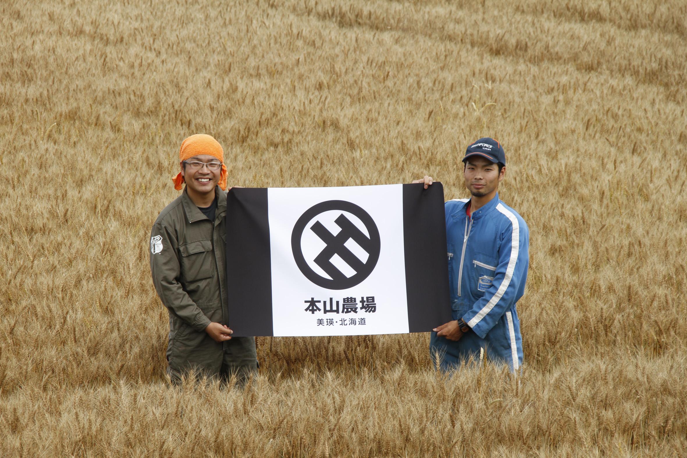 本山農場(北海道・美瑛町)