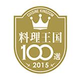 oukoku2015sss02