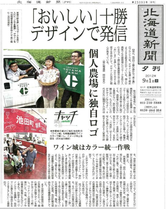 120901北海道新聞ss