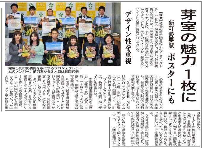 20170402_013十勝毎日新聞sss