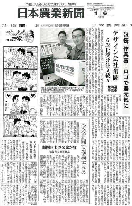 日本農業新聞140107_2s_2_2