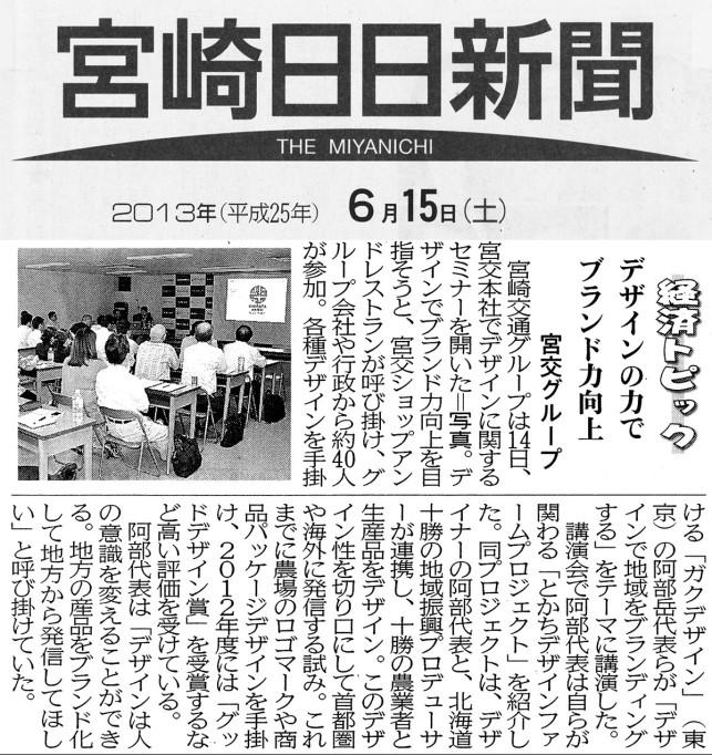 宮崎日日新聞20130615ss_2_2