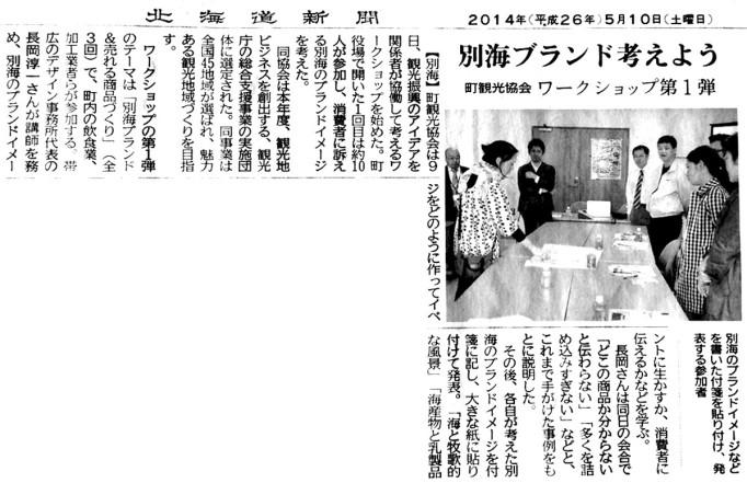 20140510北海道新聞_2