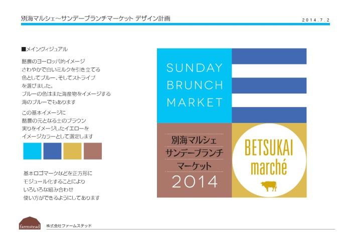betsukai_00001