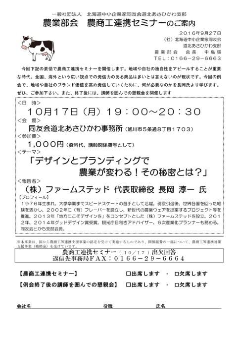 20161017reikai_00001sss
