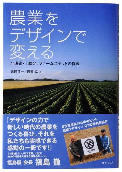 農業をデザインで変える