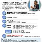 170308京都セミナーパンフ