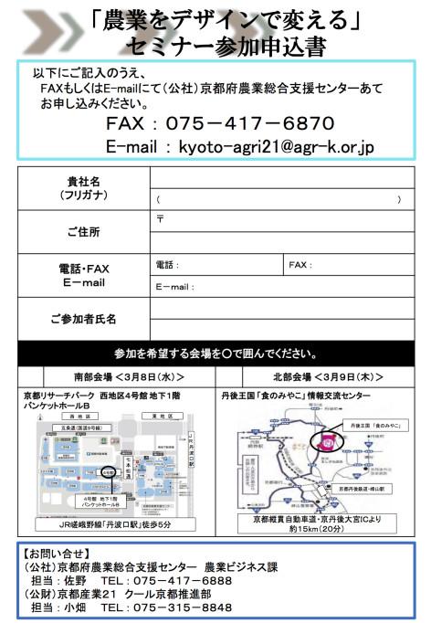 170308京都セミナーパンフ1